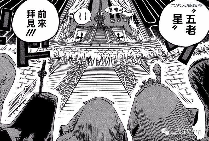 海贼王928话:香克斯向五老星讨要明哥,世界会议结束,熊依旧被囚!