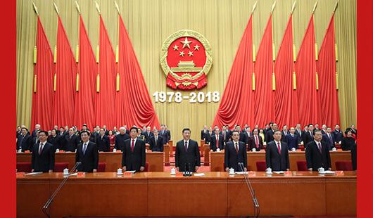 庆贺革新开放40周年大会在北京谨慎举行