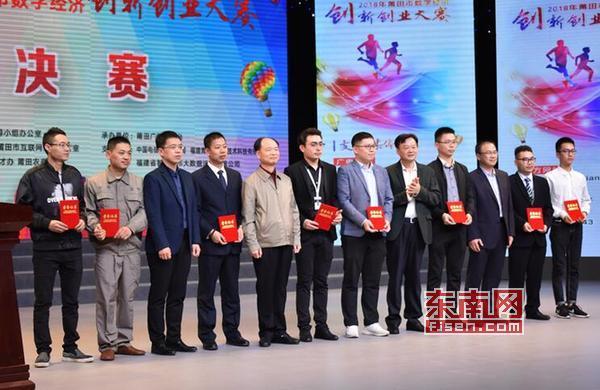 2018年莆田市数字经济创新创业大赛圆满举行
