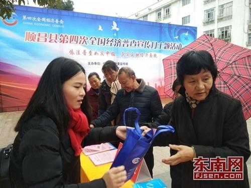 南平顺昌双溪街道开展第四次全国经济普查宣传活动