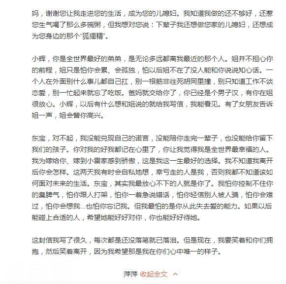 《大江大河》宋运萍去世童瑶一封信让人泪目 杨烁王凯回复让人感动