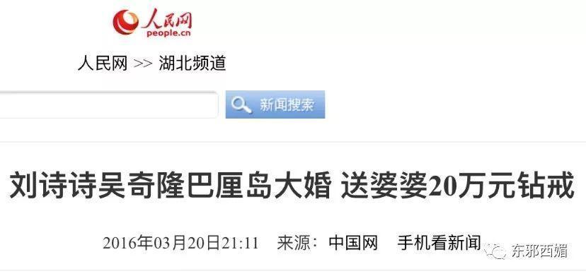 恭喜并心疼刘诗诗!吴奇隆妈妈的大嘴巴,不是第一次惹祸了图片