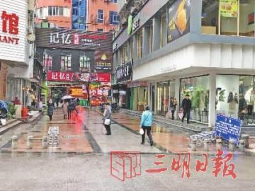 三明满园春步行街开始实施封闭式管理