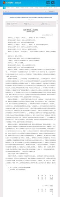 李亚鹏合同纠纷案出现转机 北京高院已裁定发回重审
