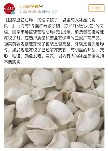 内包装有冰晶的饺子勿买怎么回事 买饺子该注意些什么问题
