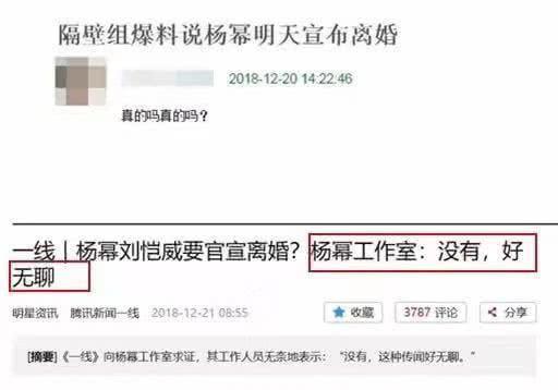"""刘恺威用歌单暗示""""离婚""""?网友听完都表示很心疼"""