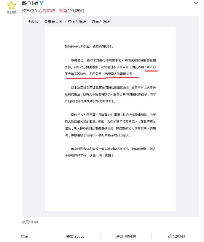 刘恺威杨幂离婚尘埃落定,黄毅清又爆内幕,王思聪微博遭沦陷!