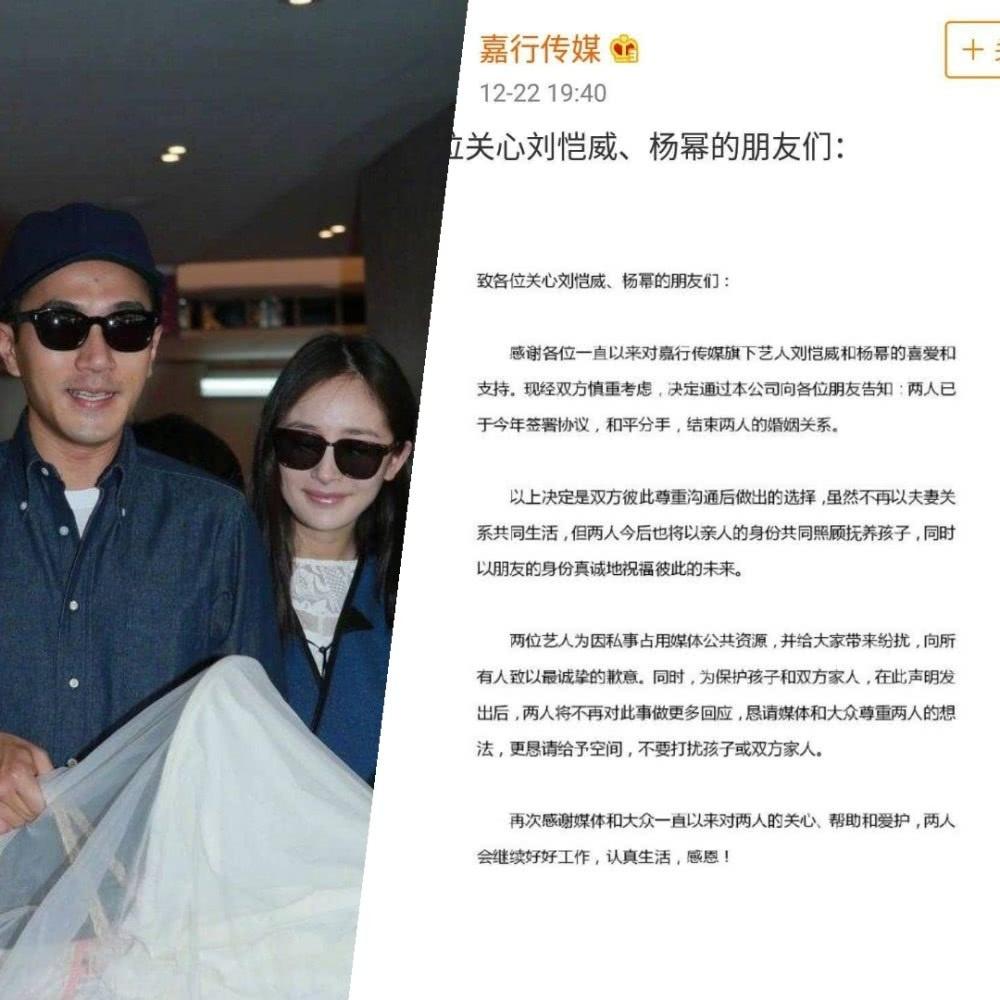 刘恺威杨幂离婚协议疑似曝光:在加拿大办理手续,抚养权给刘恺威