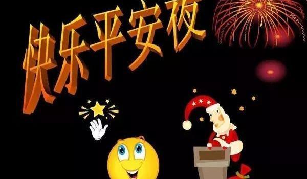 平安夜微信朋友圈祝福语 2018最新圣诞节祝福语 平安夜发什么