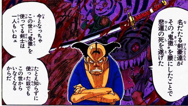 海贼王:尾田公布鬼彻原主人一本松的资料,他的家族挺强