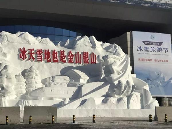 中国冰雪旅游盛典 吉林大放异彩斩获多项殊荣