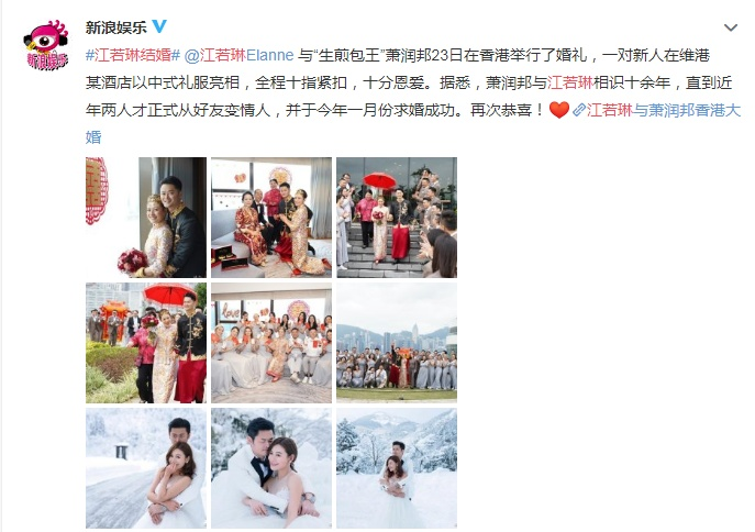 江若琳结婚  最好的朋友要结婚了 对象是自己