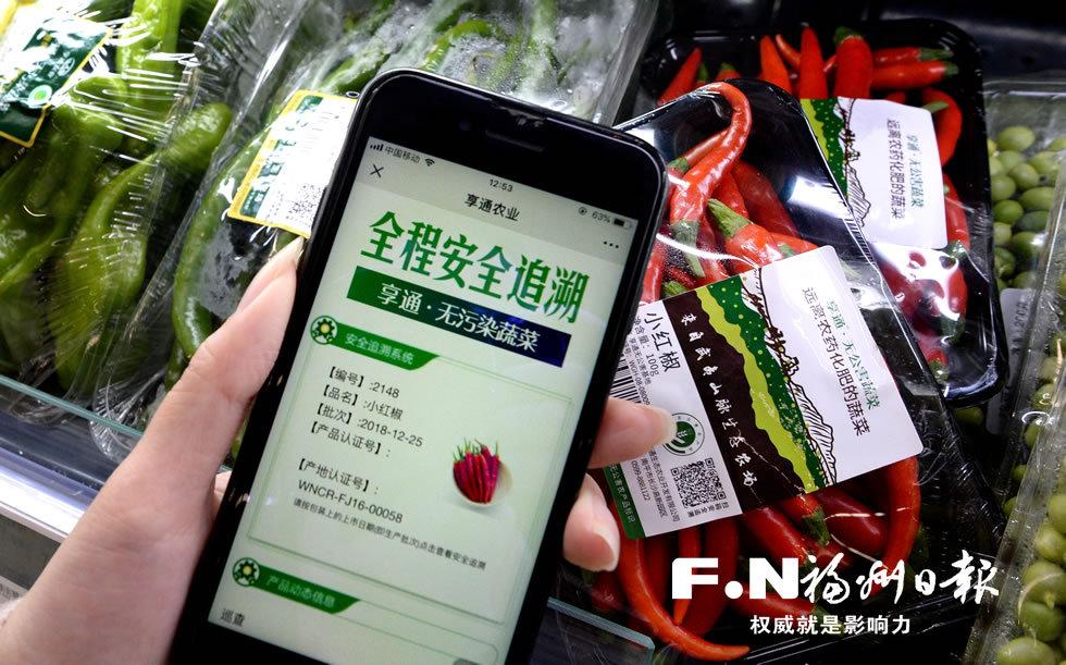 福州建成肉类蔬菜流通追溯体系