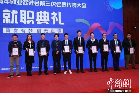 福州青创会聘四名台籍导师 设亿元筑梦基金