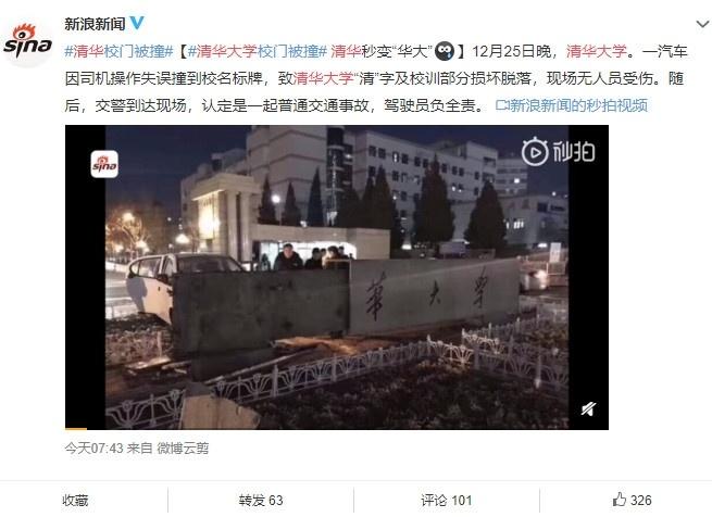 """清華校門被撞秒變""""華大""""現場照曝光 官方這樣回應"""