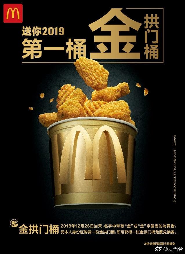 麥當勞開年活動:尋找金朋友49元金拱門桶買一贈一