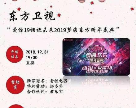 六大卫视跨年阵容名单曝光,杨幂、赵丽颖、范冰冰罕见同时缺席!