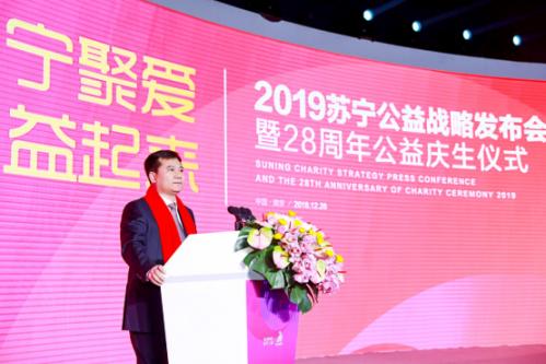 苏宁28周年庆温暖寒冬 张近东:苏宁公益只有起点,没有终点