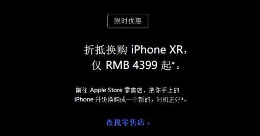 iPhone迎史上最大優惠詳情曝光 iPhone目前價位是多少為何降價了