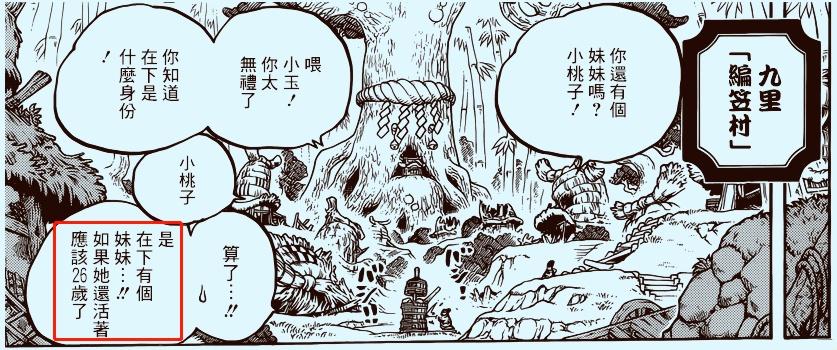 海贼王929话:打凯多之前 基德首要的目标是疫灾