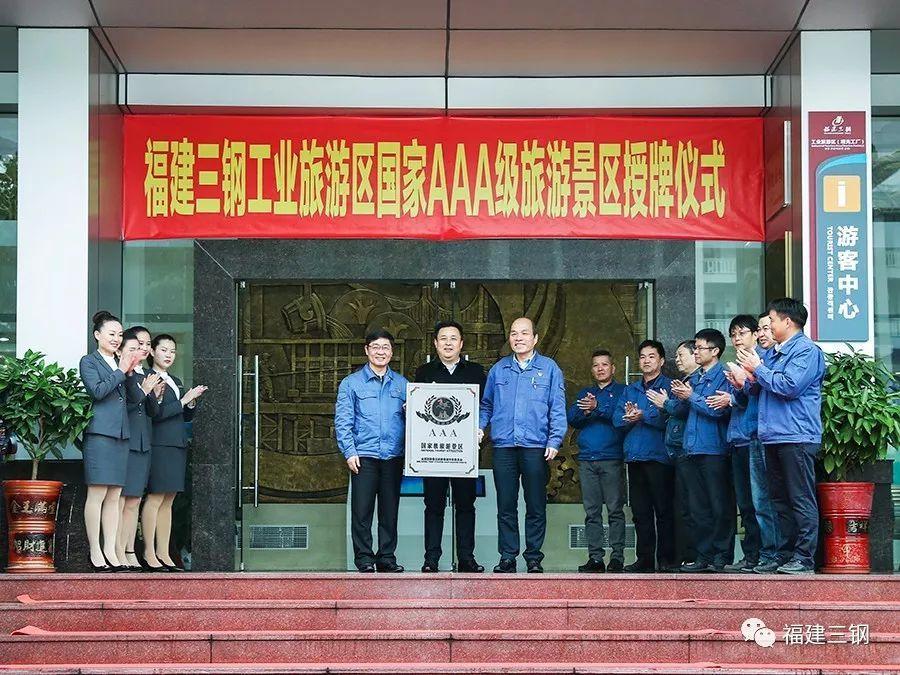 重磅!三钢工业旅游区获得国家AAA级景区授牌!