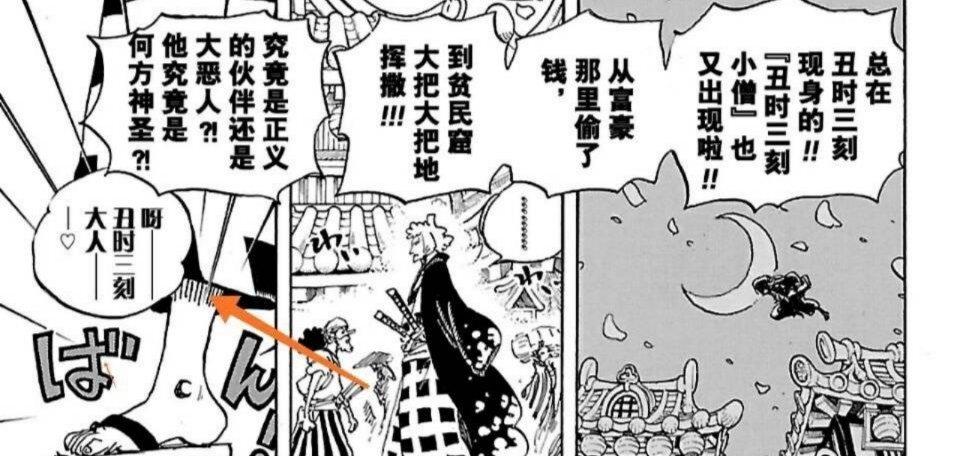 海贼王漫画929话鼠绘汉化:索隆重新上线,身世之谜即将揭晓