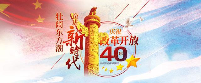福建日报发表社论:不断书写福建改革开放新篇章