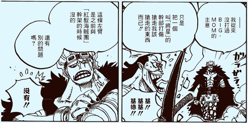 海贼王929话:凯多是最弱四皇,洗白的篇章,红发不只引领了路飞