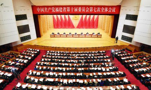 中共福建省委十届七次全会在福州召开