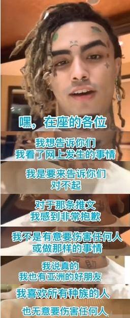 涉辱华说唱歌手Lil Pump道歉被批没诚意 网友:不接受也不原谅