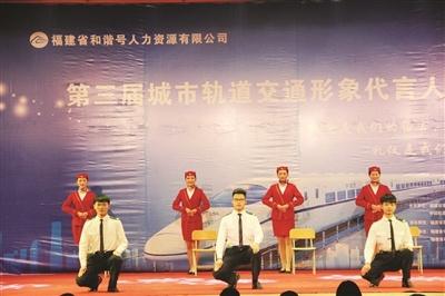 第三届城市轨道交通形象代言人大赛在漳举行