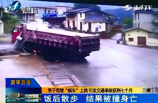 痛心!明溪一男子饭后散步,被大货车撞倒身亡!