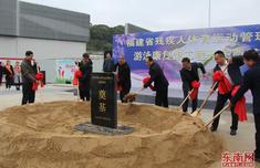 福建首个残疾人游泳康复馆奠基开工 预计2020年建成