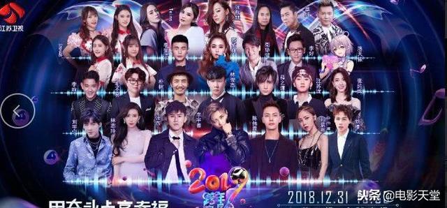 江苏卫视跨年明星阵容:李宇春稳占C位,张靓颖都到了最后一排