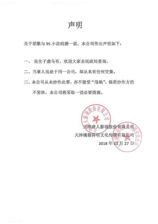 唐人再发声明否认胡歌结婚,胡歌被结婚事件始末详情