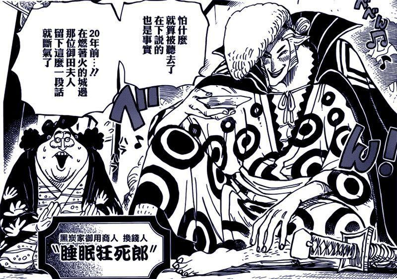 海贼王:世界第一大剑豪还是鹰眼吗 来看看耕四郎怎么说