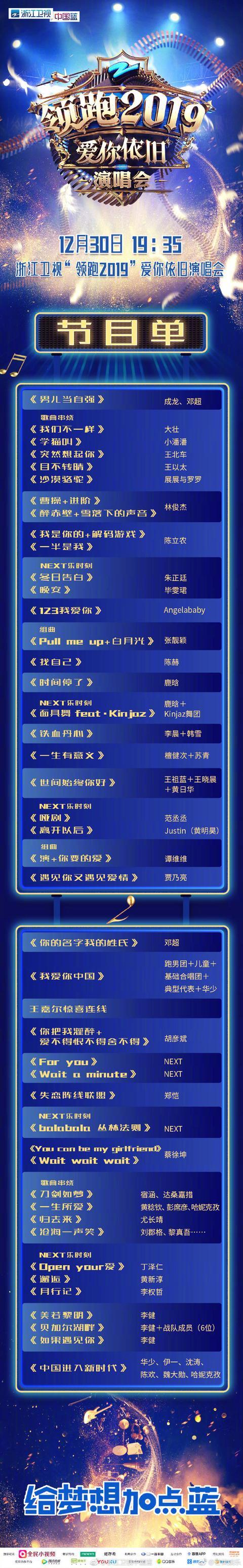 2019浙江卫视跨年演唱会节目单曝光 陈立农唱新歌《一半是我》