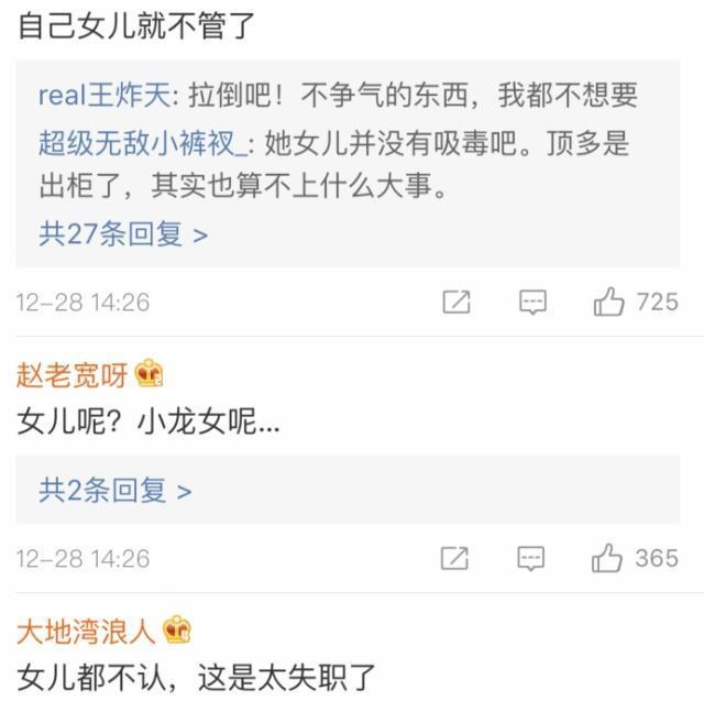 成龙自认失职父亲说了什么?成龙为何不认自己的女儿吴卓林?