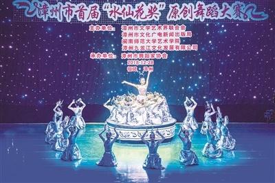 """漳州举行首届""""水仙花奖"""" 原创舞蹈大赛"""