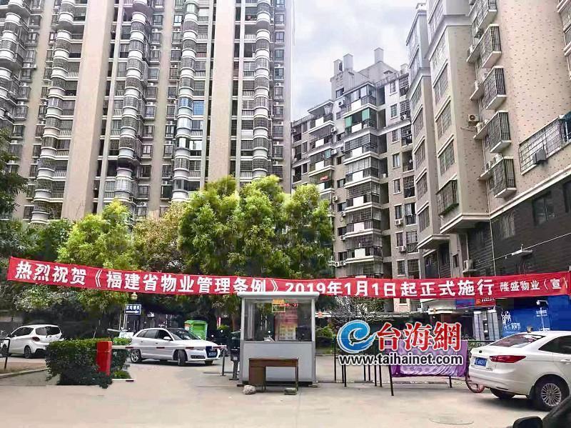 漳州:明年起将物业企业纳入诚信管理