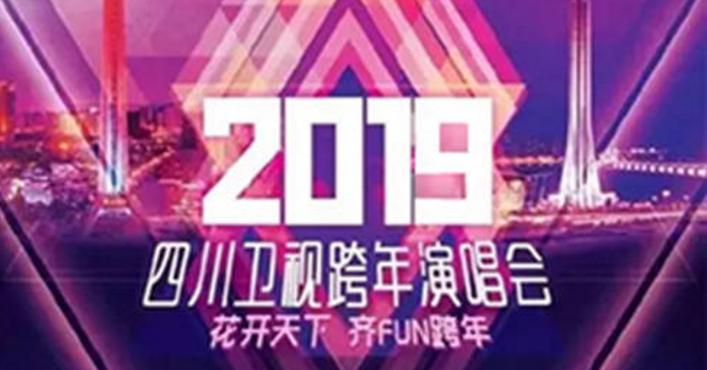 四川卫视2019年跨年演唱会嘉宾明星阵容 播出时间在哪看
