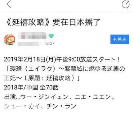 延禧攻略在日本播出的剧名叫什么?延禧攻略日本版什么时候播?