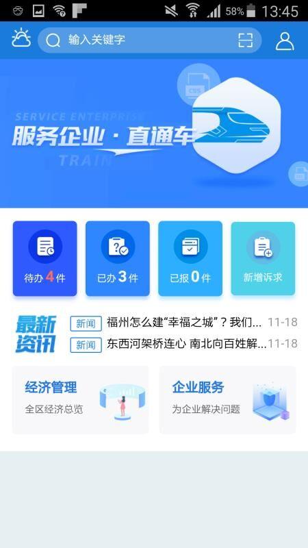 """开启政企互动2.0时代 福州鼓楼区""""服务企业直通车""""29日上线运行"""