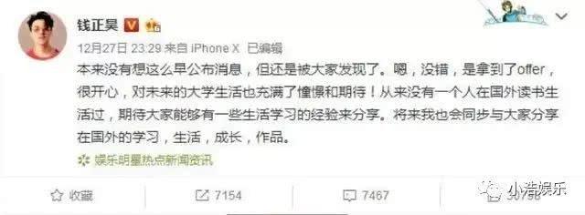 钱正昊宣布正式入学伯克利,不愧是蔡徐坤弟弟,钱正昊个人资料