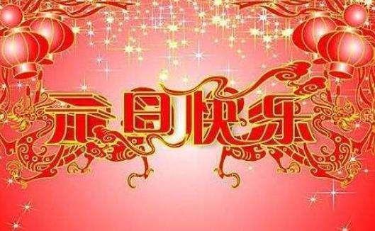 2019年元旦祝福语大全,元旦祝福语短信微信朋友圈要怎么发?