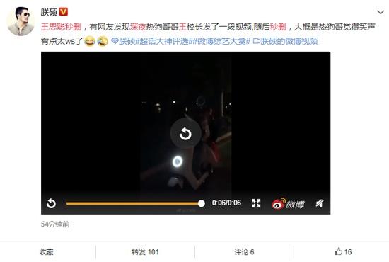 王思聪删除视频这3女子是谁?网友:王思聪又有新女友了?