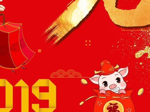 2019年元旦快乐祝福语,2019猪年新年祝福语4字,2019元旦祝福语怎么发