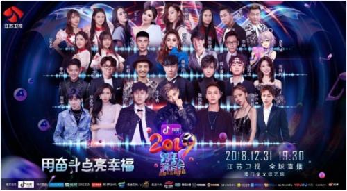 2019江苏卫视晚会嘉宾阵容直播入口,江苏卫视跨年演唱会完整节目单