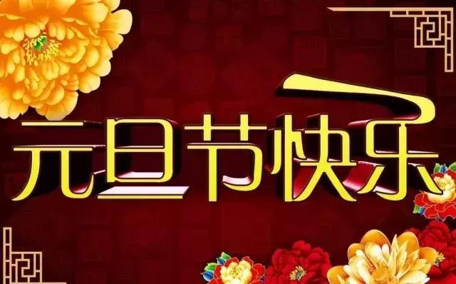 2019最新元旦祝福语搞笑年猪2019表情新年祝简短大全地雷包图片