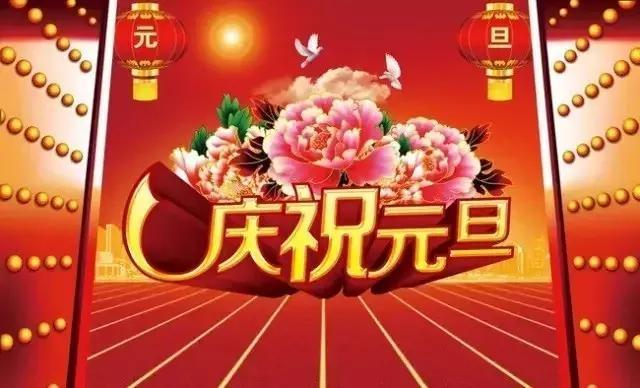 2019最新元旦祝福语简短表情2019大全新年祝大全年猪a小哆啦图片包梦可爱图片